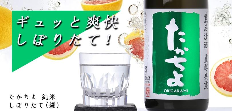 高千代 純米 しぼりたて (緑)