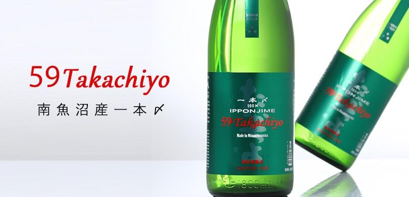 Takachiyo 59極 純米吟醸 一本〆 生原酒