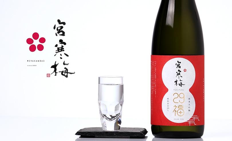 宮寒梅 純米大吟醸 29福 FUKUFUKU