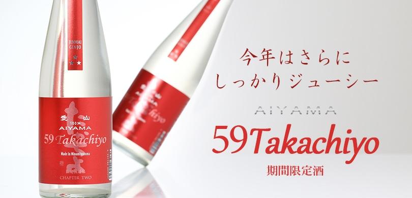 takachiyo 59(極) 純米吟醸 愛山 レッド
