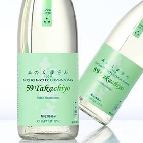 takachiyo 59純米吟醸森のくまさん