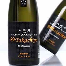 Takachiyo 59 純米大吟醸 山田錦 ブラック