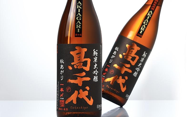 高千代 純米大吟醸 一本〆 秋上がり
