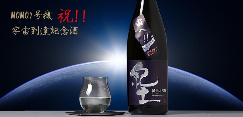 紀土 純米大吟醸 宙へ MOMO7号記念酒