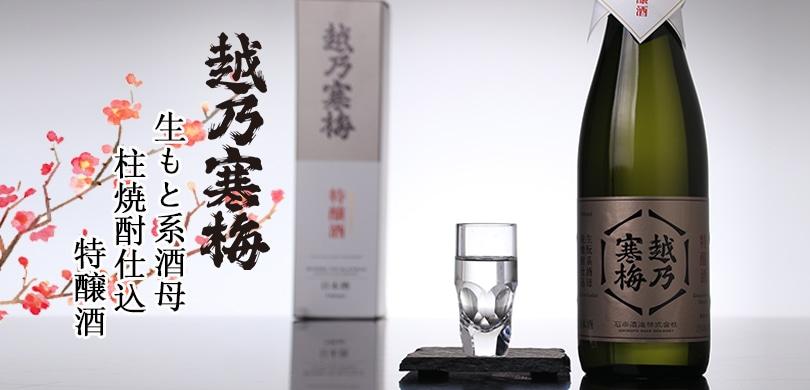 越乃寒梅 生もと系柱焼酎仕込 特醸酒