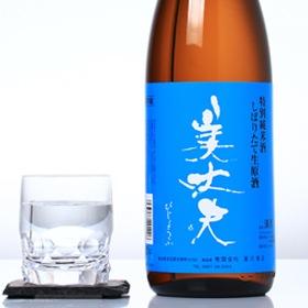 美丈夫 特別純米酒 しぼりたて 生原酒