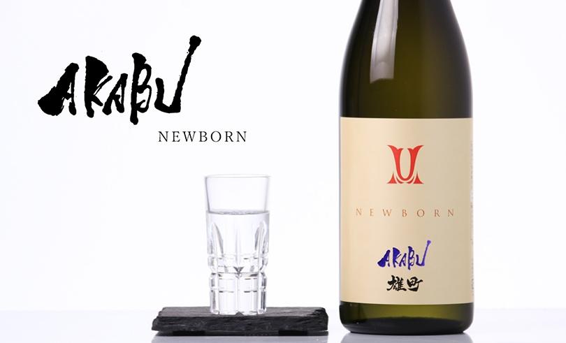 赤武 純米吟醸 雄町 NEWBORN 生酒