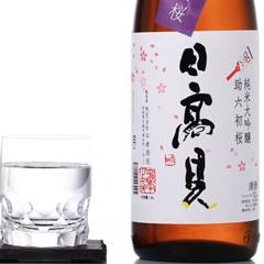 日高見 純米大吟醸 助六初桜