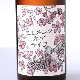 笑四季 純米大吟醸 エレメンツオブライフ ep.さくら