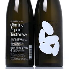 大嶺 Ohmine 5粒 試験醸造 Ver.005