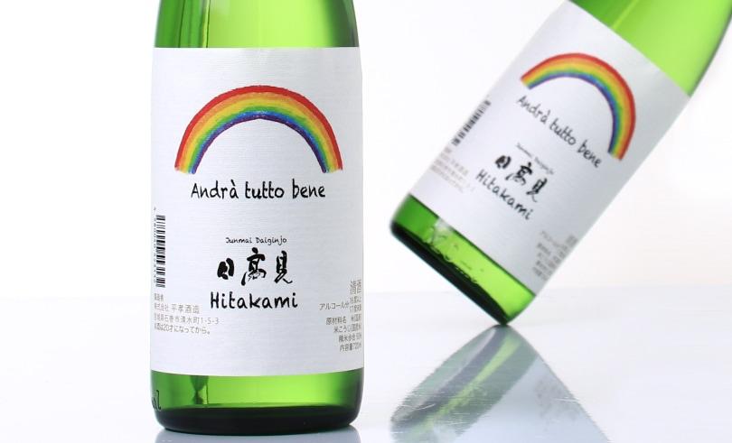 日高見 純米大吟醸 虹の応援ラベル