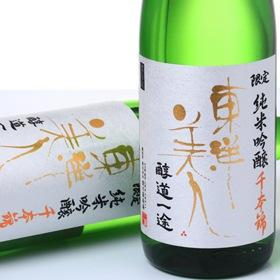 東洋美人 限定純米吟醸 醇道一途 千本錦