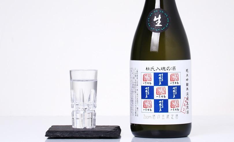 杜氏入魂の酒 純米吟醸生原酒 中汲み