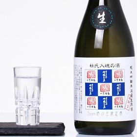 一念不動 杜氏入魂の酒 純米吟醸生原酒 中汲み