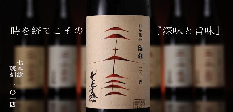 七本鎗 山廃純米 琥刻 2014