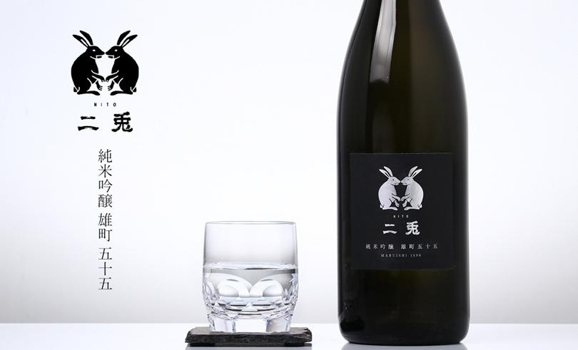 二兎 純米吟醸 雄町 五十五 1.8L