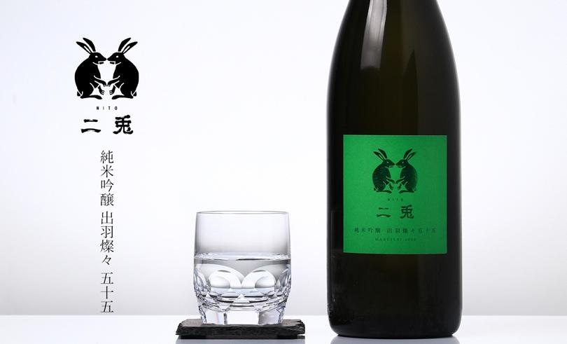 二兎 純米吟醸 出羽燦々 五十五 1.8L