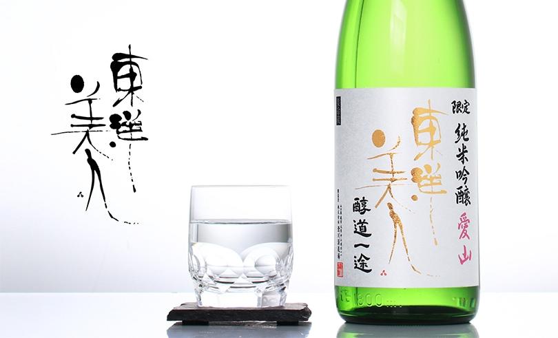 東洋美人 限定純米吟醸 醇道一途 愛山