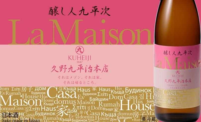 醸し人九平次 La Maison ラ・メゾン
