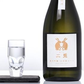 二兎 純米吟醸 山田錦 五十五 生酒