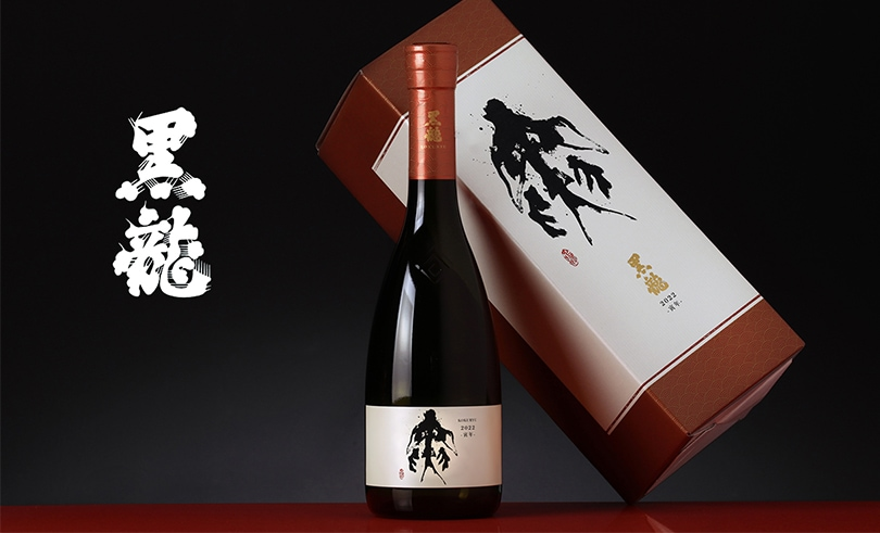 黒龍 純米大吟醸 干支ボトル 生酒 720ml