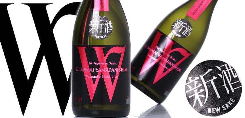 W(ダブリュー) 山田錦 生原酒