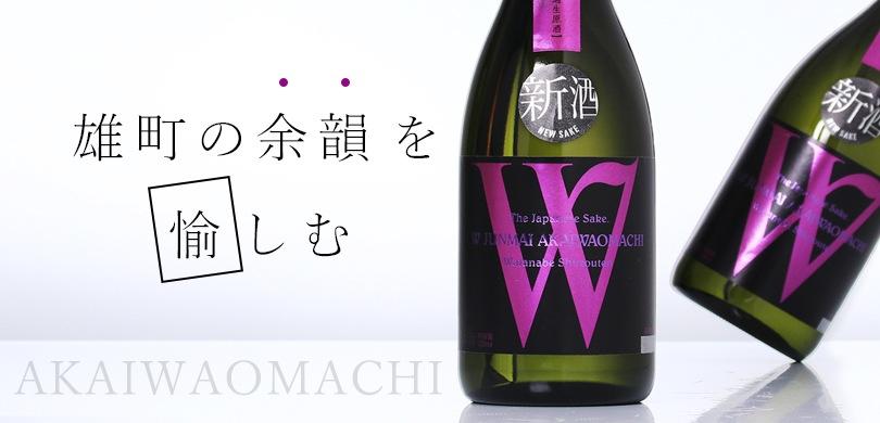 W(ダブリュー) 赤磐雄町