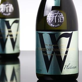 W(ダブリュー)特等山田錦 生原酒 プラチナム酒