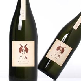 二兎 純米 萬歳 七十 生酒