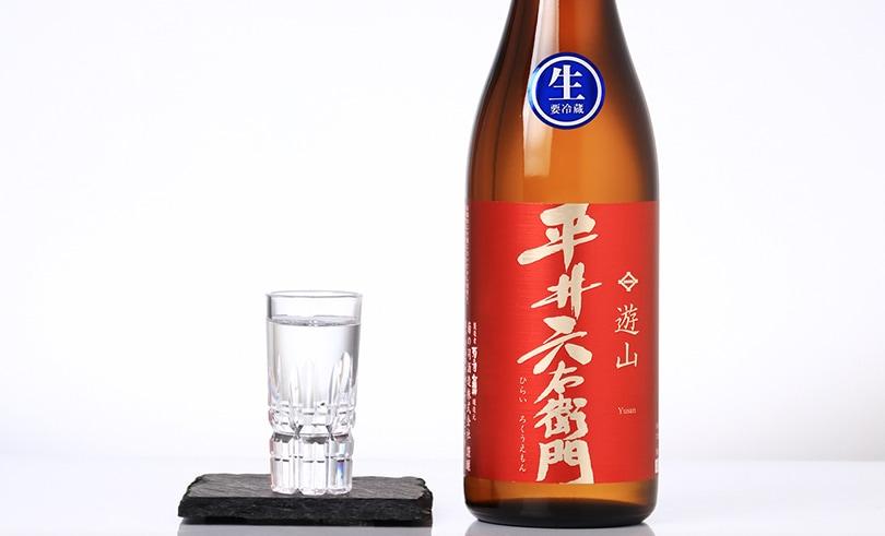平井六右衛門 遊山 純米 生汲み