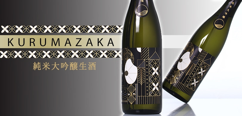 車坂 純米大吟醸生酒 2BY