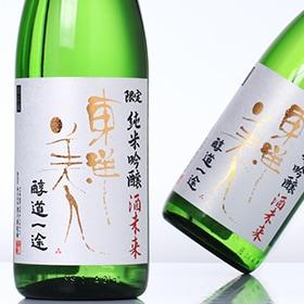 東洋美人 限定純米吟醸 醇道一途 酒未来 生