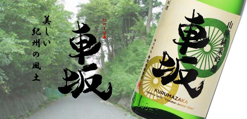 車坂 山廃純米吟醸 生酒