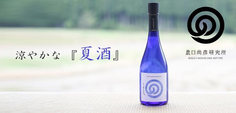 農口尚彦研究所 夏酒