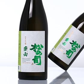 松の司 純米大吟醸 愛山 2020 R2BY