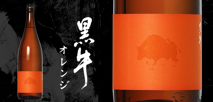 黒牛 純米 オレンジ