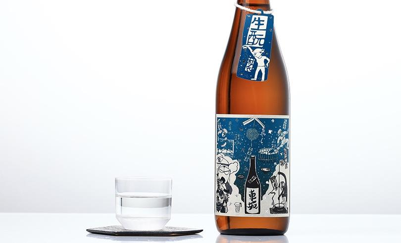 車坂 生もと 純米酒 生酒
