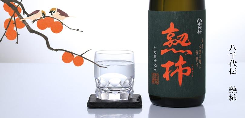 八千代伝 熟柿