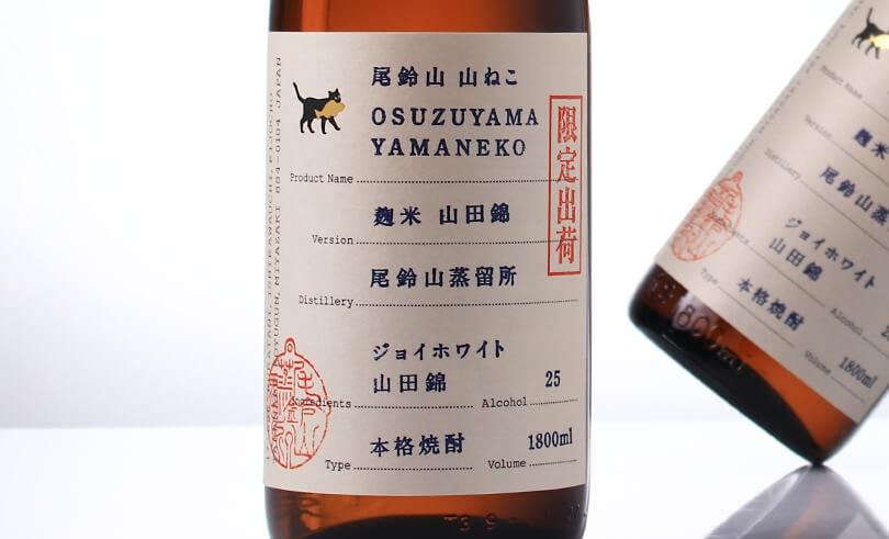 山ねこ 麹米山田錦 720ml