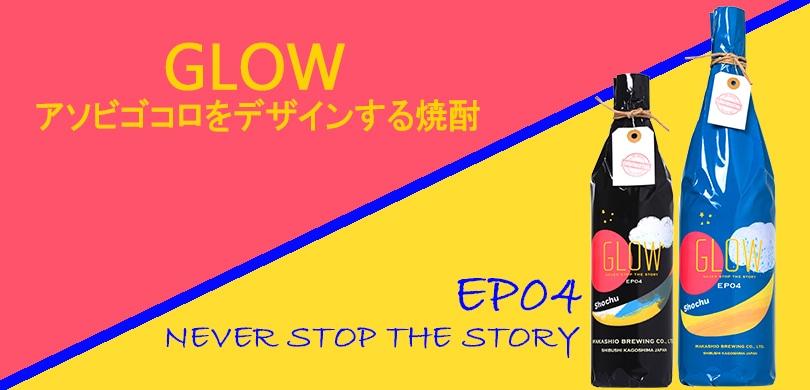 GLOW EP04 25%