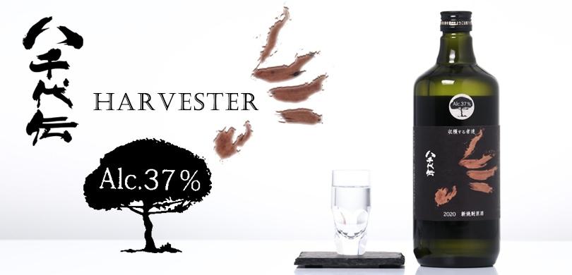 八千代伝Harvester 黒 原酒