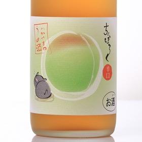 ちょぼろく 純米大吟醸仕込み梅酒