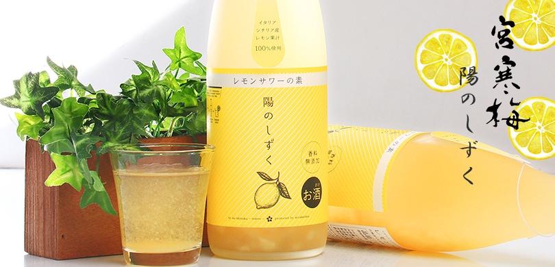 宮寒梅 陽のしずく レモンサワー