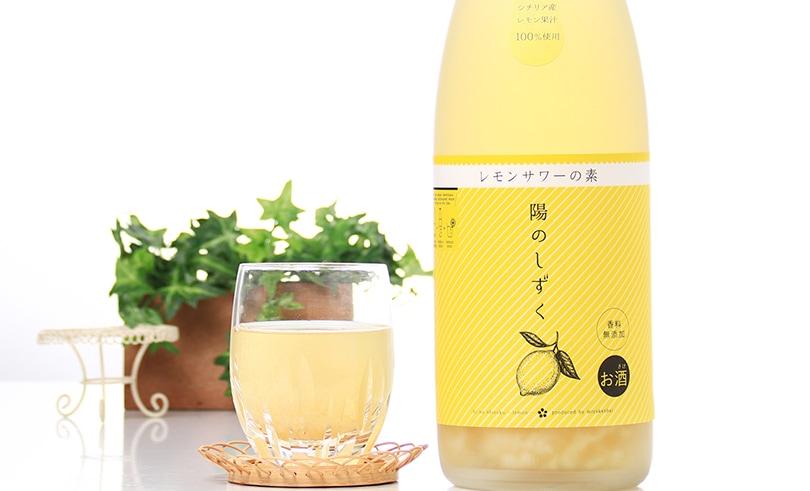 陽のしずく レモンサワーの素