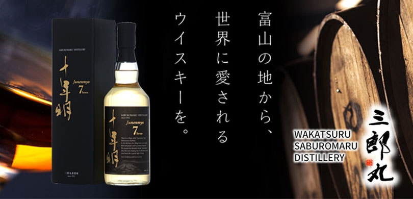 三郎丸 十年明 SEVEN モルト&グレーン