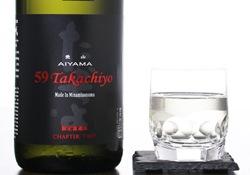 Takachiyo 59極 純米吟醸 愛山