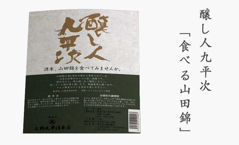醸し人九平次 食べる 山田錦
