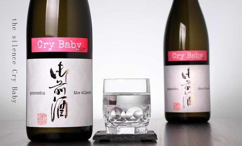 御前酒 Cry Baby 中取り 無濾過生原酒