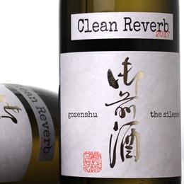 御前酒 the silence CleanReverb