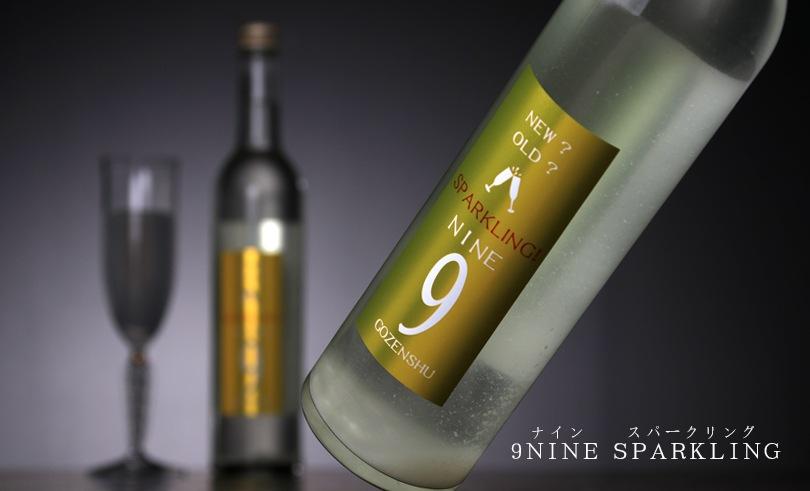 御前酒 9NINE スパークリングボトル